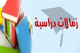 زمالات دراسية جامعة اسطنبول