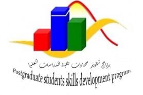 برنامج تطوير مهارات طلبة الدراسات العليا