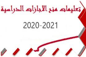 تعليمات الاجازة الدراسية للعام الدراسي 2021-2022